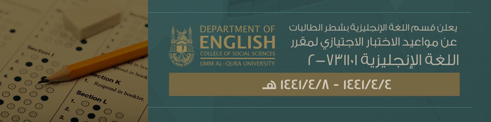 مواعيد الاختبار الاجتيازي لمقرر اللغة الإنجليزية ٧٣١١٠١-٢ (بمقر الطالبات بالزاهر)