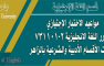 English Language 101 Waiver Exam2 – 731101 for Al-Zaher Literature and Sharia Female Students