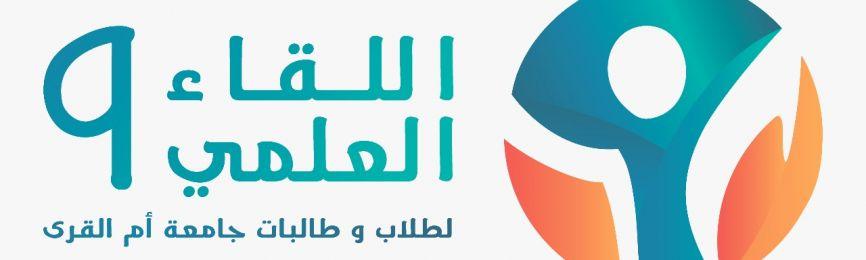 Invitación al IX Encuentro Científico de los alumnos de la Universidad de Umm Al-Qura