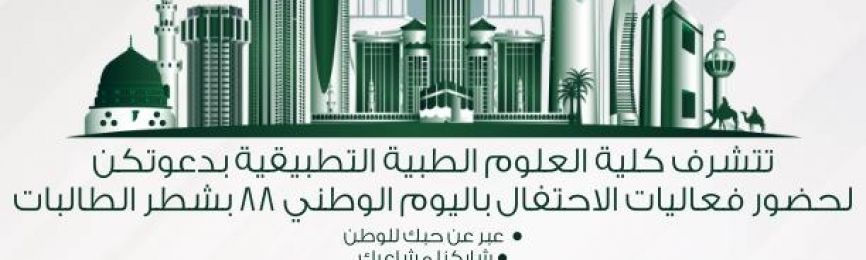 العلوم الطبية التطبيقية تحتفل باليوم الوطني 88