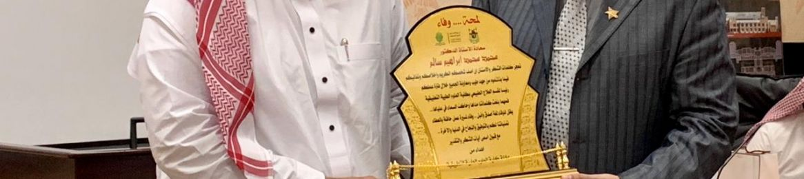 College of Applied Medical Sciences Honors Prof. Muhammad Ibrahim