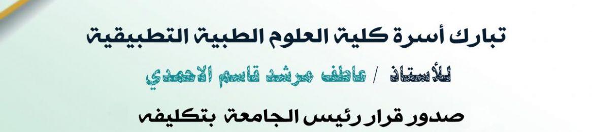 تهنئة للأستاذ عاطف الأحمدي بمناسبة تكليفه مُديرًا لإدارة كلية العلوم الطبية التطبيقية