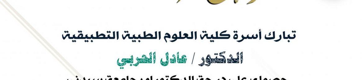 تبارك عائلةFAMSللدكتور عادل الحربي حصوله على درجة الدكتوراه بجامعة سيدني