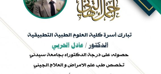 The FAMS Congratulates to Dr. Adel Al-Harbi on Obtaining His Doctorate from the University of Sydney