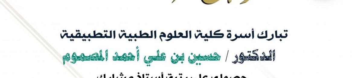 تبارك عائلة FAMS للدكتور حسين المصموم حصوله على رتبة أستاذ مشارك