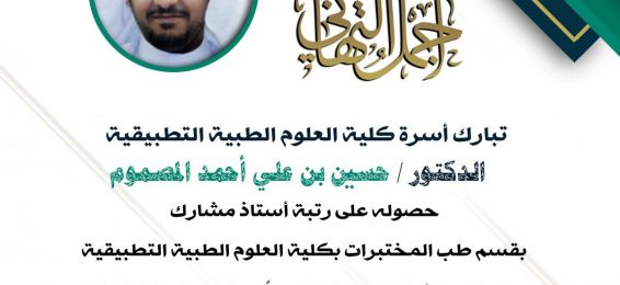 The FAMS Congratulates Dr. Hussein Al-Masmoum on His Promotion to the Rank of Associate Professor