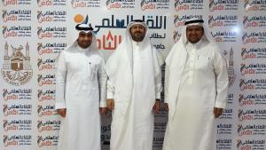 College of Applied Medical Sciences Participates in the 8th Scientific Forum