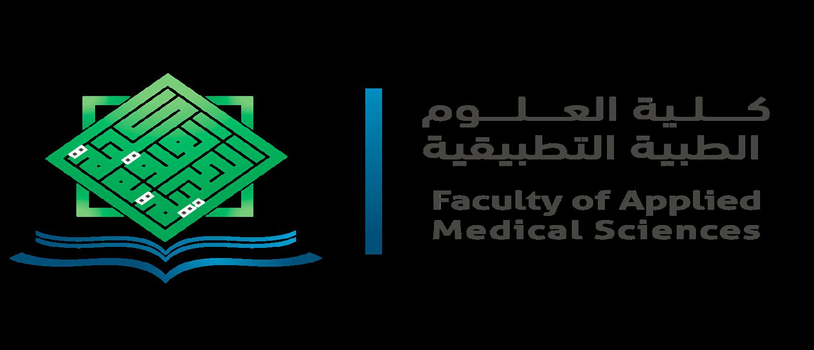 العلوم الطبية التطبيقية تحقق المركز الأول في الأبحاث الطبية