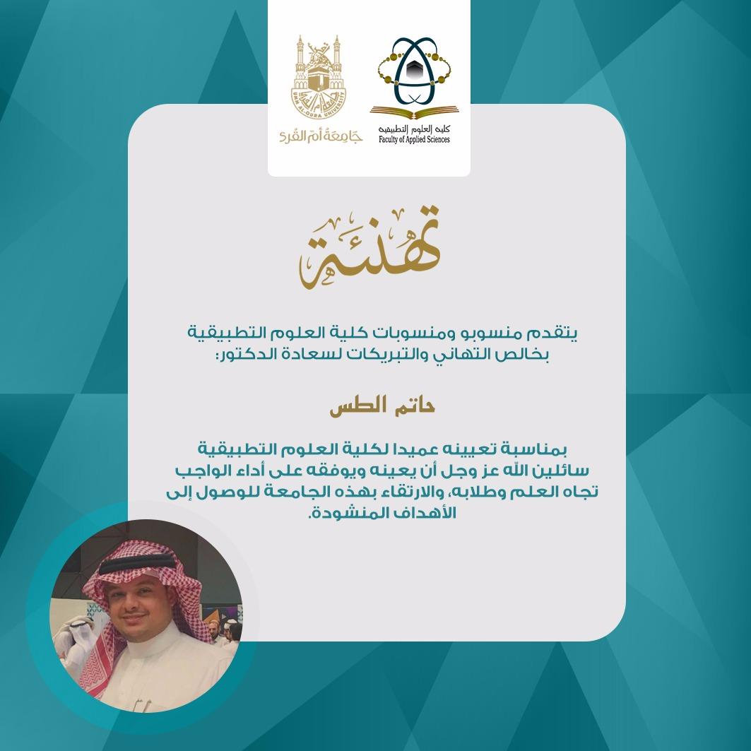 تهنئة سعادة الدكتور حاتم بن محمد الطس لتعيينه عميداً لكلية العلوم التطبيقية