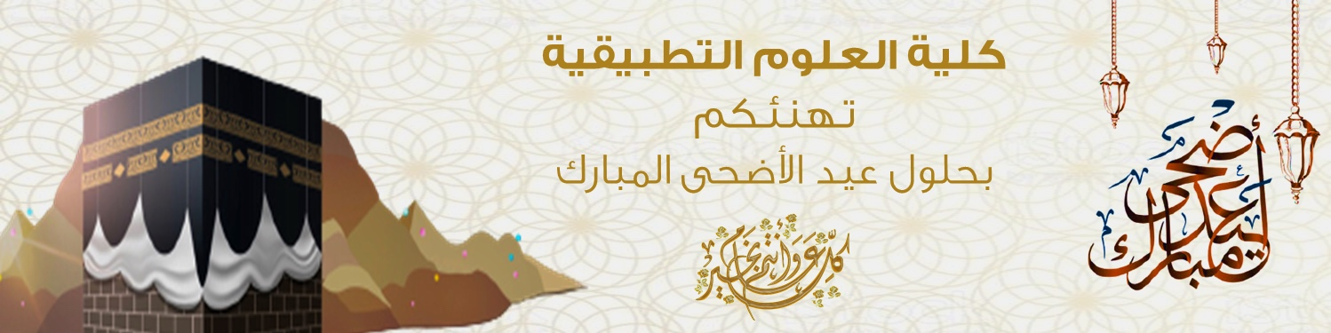 The College of Applied Sciences Extends Greetings on the Advent of Eid Al-Adha