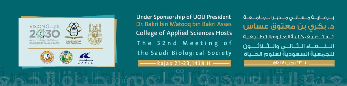 اللقاء الثاني والثلاثون للجمعية السعودية لعلوم الحياة