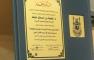 4e rencontre scientifique du 2e trimestre de l'année universitaire 1439 de l'hégire auxSciences Appliquées
