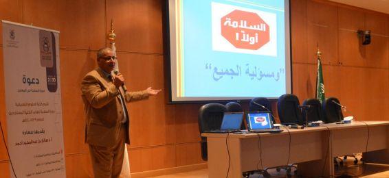 Workshop on (Science Laboratories Safety)