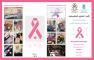 كلية العلوم التطبيقية تُقيم فعالية توعوية للحماية من سرطان الثدي