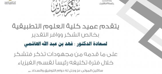 شكر وتقدير لسعادة الدكتور فهد الهاشمي على ما قدمه من مجهودات