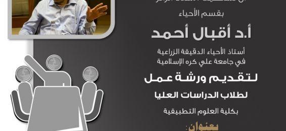 كلية العلوم التطبيقية تعقد ورشة عمل خاصة بسعادة أ.د. إقبال أحمد