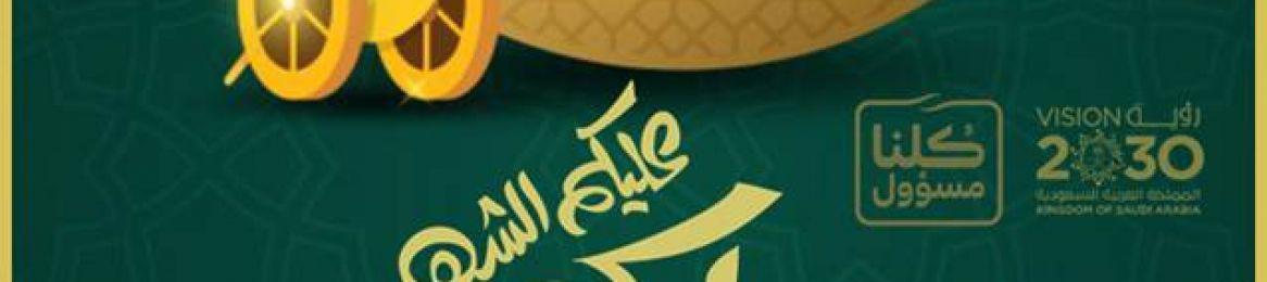 كلية العلوم التطبيقية تهنئكم بحلول شهر رمضان المبارك