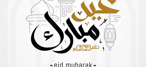 The College of Applied Sciences Extends You Greetings on the Advent of Eid Al-Adha