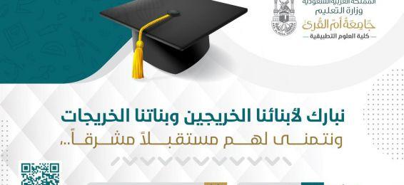 كلية العلوم التطبيقية تبارك للخريجين وتتمنى لهم مستقبلاً مشرقاً