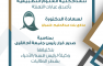 تهنئة لسعادة الدكتورة عذاري فلمبان بمناسبة تكليفها وكيلة لرئيس قسم الأحياء