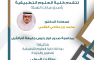 Congratulations to Dr. Muhammad Al-Buqami on His Appointment as Vice Dean of the College for Development and Quality