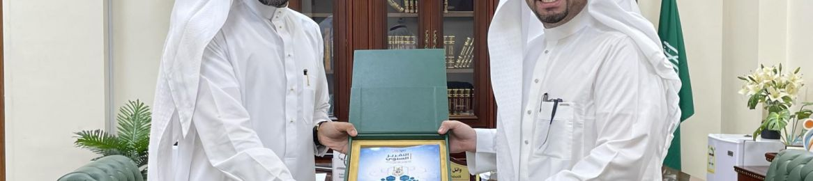 The Dean of the College of Applied Sciences Receives the Annual Report of the Department of Chemistry (1441–1442 A.H.)