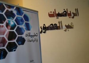 وكيلة الجامعة لشؤون الطالبات تفتتح معرض الملصقات العلمية لمشاريع تخرج طالبات العلوم التطبيقية