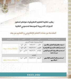 دعوة لحضور الدورات التدريبية حول الأنظمة التعليمية الموجهة لمنسوبي كلية العلوم التطبيقية