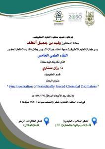 دعوة لحضور اللقاء العلمي للدكتورة رزان سناري
