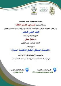 Invitation to Attend the 6th Scientific Meeting of Dr. Adil Madani