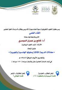 Seminar Chaired by Prof. Faleh al-Dosari