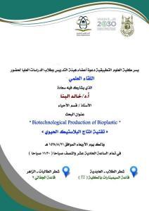 اللقاء العلمي الأخير لقسم الأحياء للأستاذ الدكتور خالد البنا