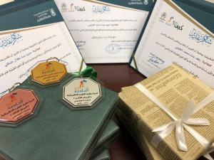 الطالبة شهد سالم الكبكبي تحصد لقب قدوة كلية العلوم التطبيقية