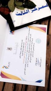 تهنئة للفائزات بكلية العلوم التطبيقية بجوائز اللقاء العلمي العاشر