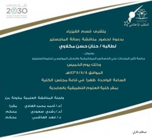 مناقشة رسالة الماجستير للطالبة حنان مكلاوي