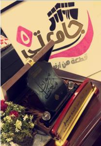 المركز الأول لكلية العلوم الاقتصادية والمالية الإسلامية (شطر الطالبات)