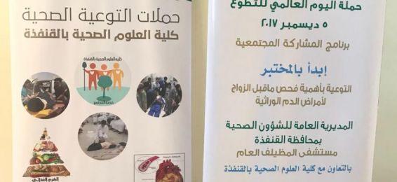 كلية العلوم الصحية بالقنفذة تشارك في اليوم العالمي للتطوع