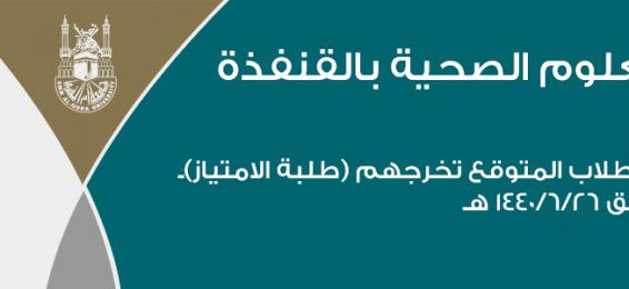 ورشة عمل لطلاب الامتياز بمقر كلية العلوم الصحية بالقنفذة