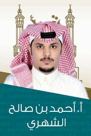 أحمد صالح الشهري