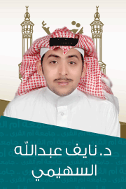 د. نايف عبدالله السهيمي