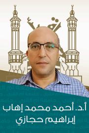 د. أحمد محمد إهاب حجازي