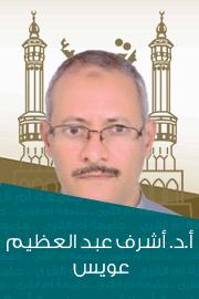 د. أشرف عبدالعظيم عويس