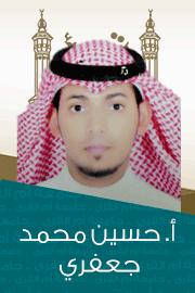 حسين محمد جعفري