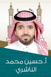 حسين محمد الناشري
