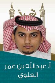 أ. عبدالله عمر العلوي