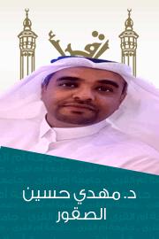 د. مهدي بن حسين الصقور