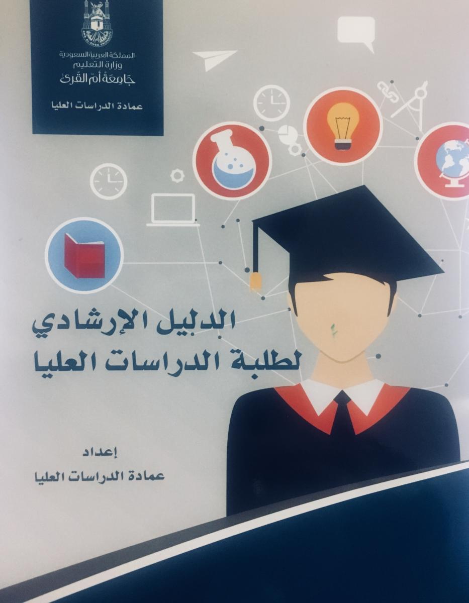 دليل إرشادي بالإجراءات الأكاديمية