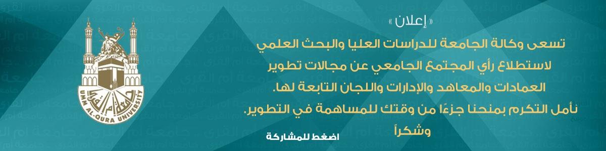 وكالة الجامعة للدراسات العليا والبحث العلمي جامعة أم القرى