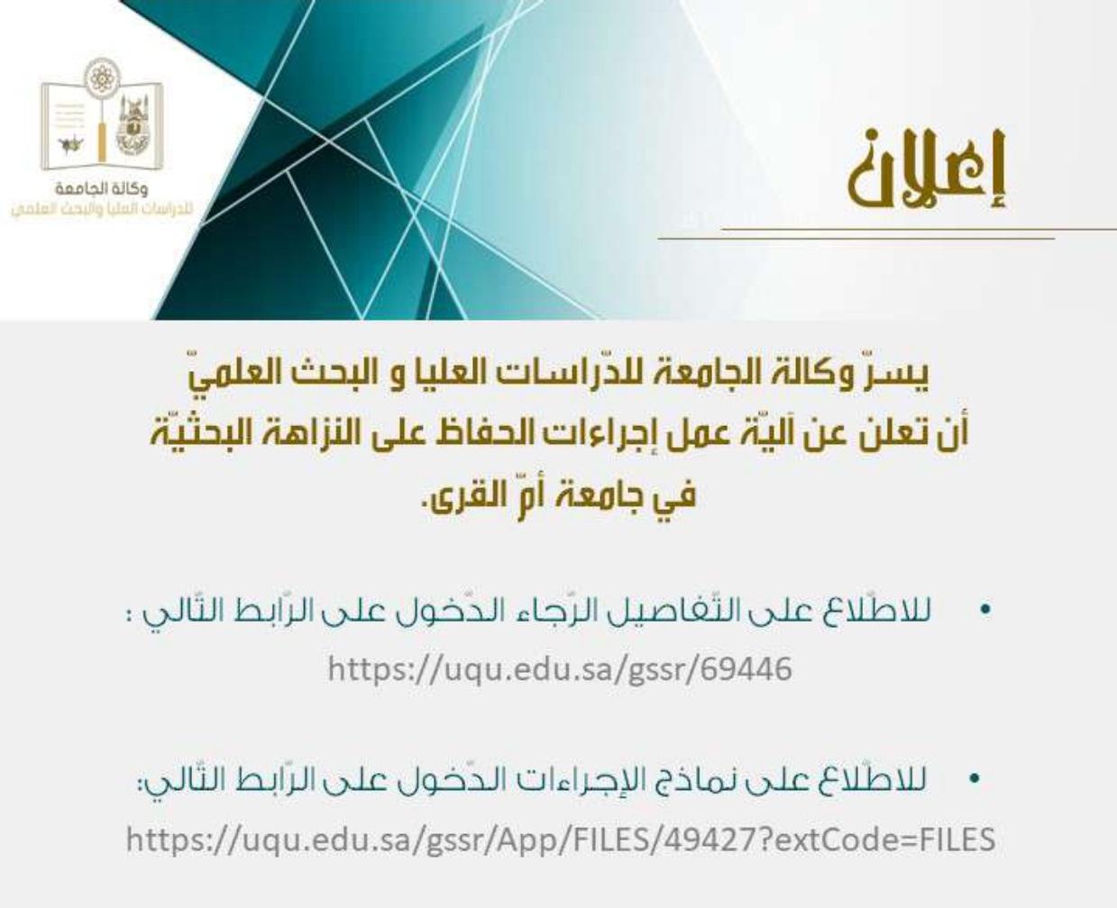 وكالة الجامعة للدراسات العليا تعلن آلية عمل لجان أخلاقيات البحث العلمي وكالة الجامعة للدراسات العليا والبحث العلمي جامعة أم القرى