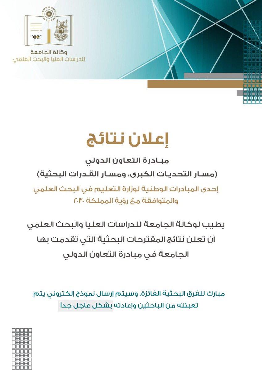 إعلان نتائج مبادرة التعاون الدولي وكالة الجامعة للدراسات العليا والبحث العلمي جامعة أم القرى